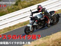 テスラのバイク版? 高級電動バイクが日本上陸 ZERO MOTOCYCLES SR/F