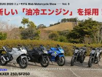 SUZUKI GIXXER 250/SF250 新しい「油冷エンジン」を採用!