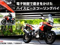 電子制御で磨きをかけた ハイスピードツーリングバイク SUZUKI V-STROM 1050/1050XT