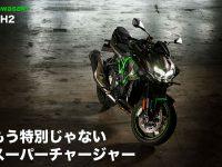 もう特別じゃないスーパーチャージャー Kawasaki Z H2