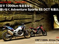 Honda CRF11000L Africa Twin Adventure Sports ES DCT 『1日で1000kmを走るなら、 間違いなくAdventure Sports ES DCTを選ぶ。』