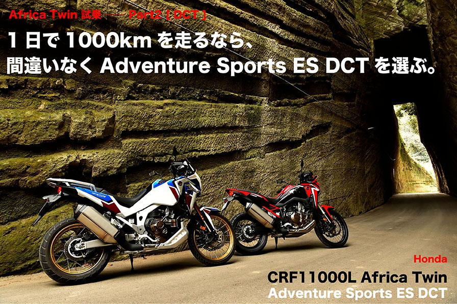 Honda CRF11000L Africa Twin Adventure Sports ES DCT 『1日で1000kmを走るなら、 間違いなくAdventure Sports ES DCTを選ぶ。』