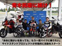 青木拓磨に続け! 「身体に障がいを負ってももう一度バイクに乗りたい」