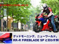 Honda CBR1000RR-R FIREBLADE SP 『グッドモーニング、ニューワールド。 RR-R FIREBLADE SPと交わす序章。』