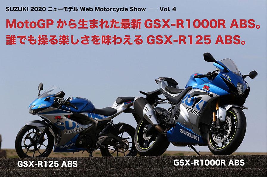 MotoGPから生まれた最新GSX-R1000R ABS。 誰でも操る楽しさを味わえるGSX-R125 ABS。