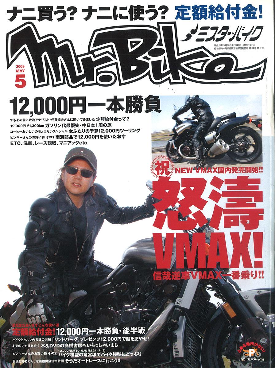 ミスター・バイク