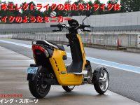 日本エレクトライクの新たなトライクは バイクのようなミニカー『スイング・スポーツ』