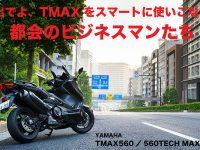 YAMAHA TMAX560/560TECH MAX 『出でよ、TMAXをスマートに使いこなす 都会のビジネスマンたち』