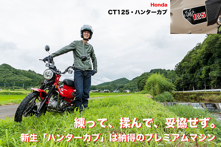 ct125_hunter_cub_run
