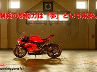 Ducati Superleggera V4 『開発の原動力は「夢」という未来。』