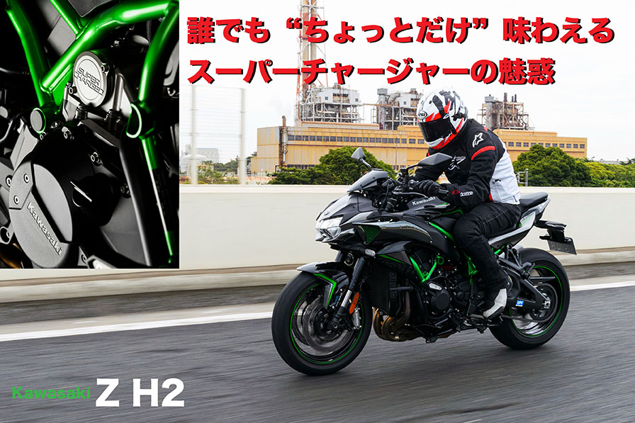 "KAWASAKI Z H2試乗 誰でも""ちょっとだけ""味わえる スーパーチャージャーの魅惑"
