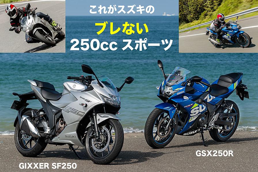 SUZUKI GIXXER SF250 & GSX250R『これがスズキの ブレない250ccスポーツ』