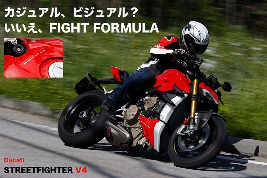 Ducati STREETFIGHTER V4 見出し カジュアル、ビジュアル? いいえ、FIGHT FORMULA