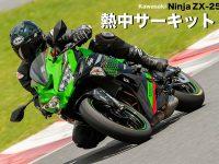 熱中サーキット! Kawasaki ZX-25R