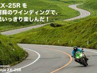 Kawasaki Ninja ZX-25R ZX-25Rを阿蘇のワインディングで、 思いっきり楽しんだ!