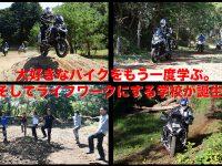 大好きなバイクをもう一度学ぶ。 そしてライフワークにする学校が誕生。