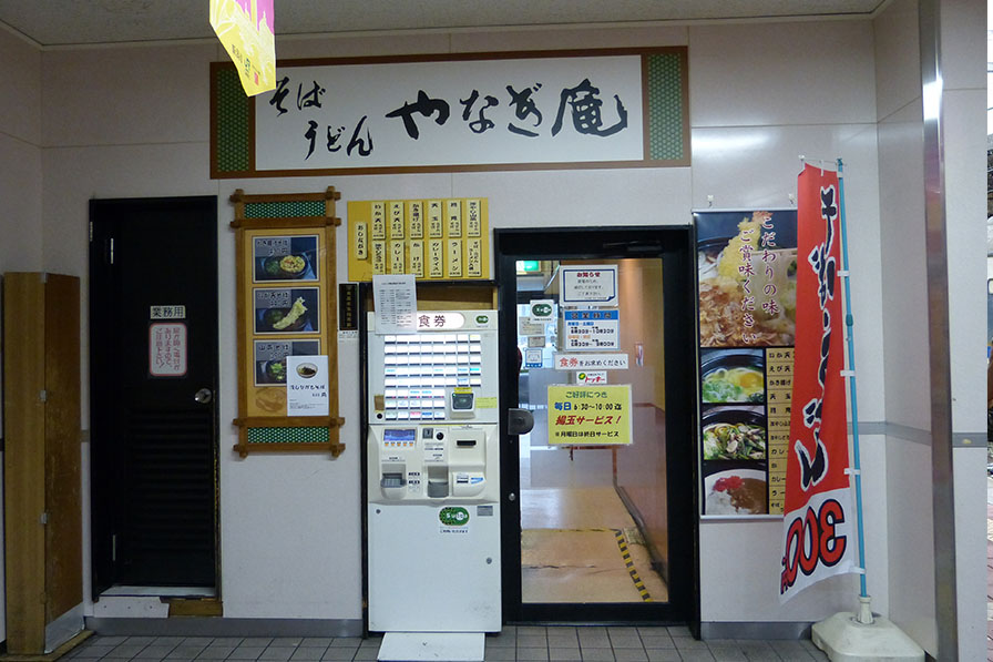 2011年晩秋やなぎ庵