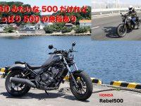 250みたいな500だけれど やっぱり500の余裕あり HONDA Rebel500