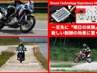 Showa Technology Experience 2020 一足先に「明日の体験」 新しい制御の効果に驚く。