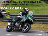 ショーワEERA+スカイフックアルゴリズムを備えた カワサキツーリングバイクのアイコン、新型ヴェルシスを試す。