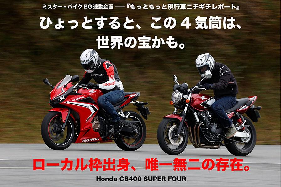 Honda CB400 SUPER FOUR ひょっとすると、この4気筒は、 世界の宝かも。 ローカル枠出身、唯一無二の存在。