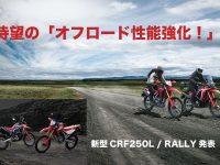 待望の「オフロード性能強化!」 新型CRF250L/RALLY発表