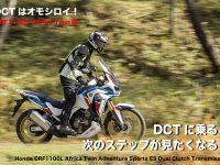 DCTはオモシロイ! CRF1100L Africa Twin編