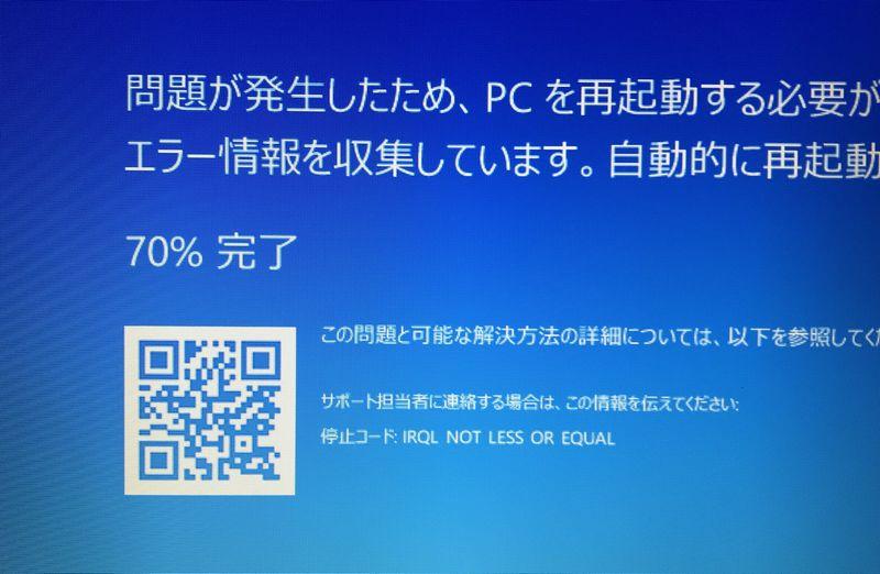 Windowsでは恒例の、残念な青画面