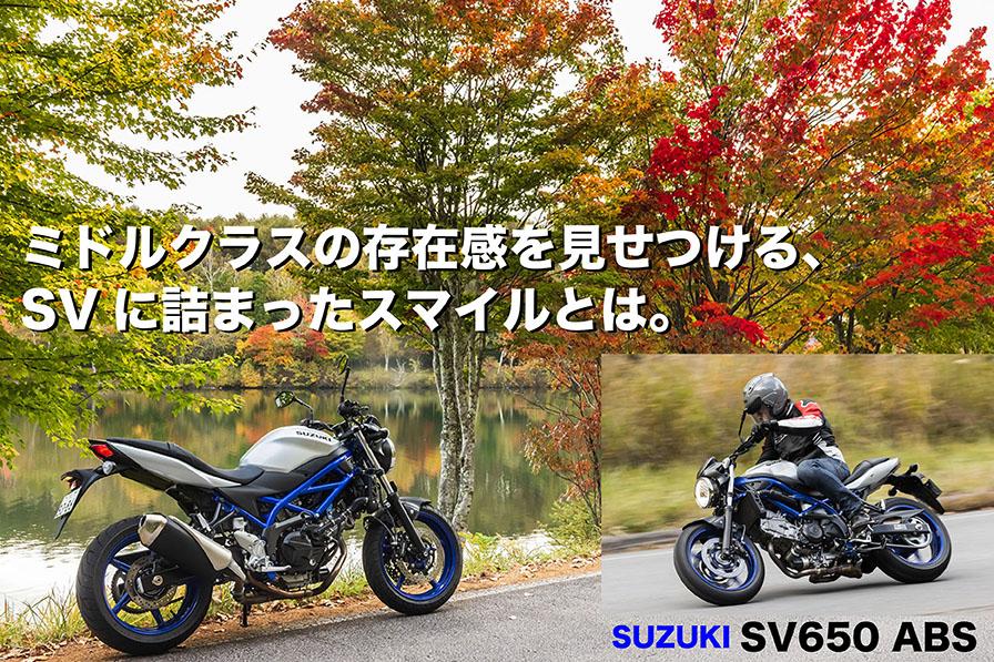 SUZUKI SV650 ABS ミドルクラスの存在感を見せつける、SVに詰まったスマイルとは。