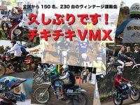 『久しぶりです! チキチキVMX』 全国から150名、230台のヴィンテージ運動会