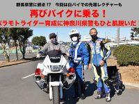 再びバイクに乗る! パラモトライダー育成に神奈川県警もひと肌脱いだ!