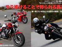 Honda CB400 SUPER FOUR やり続けることで得られる高み