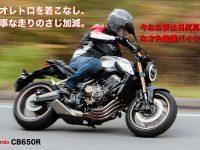 HONDA CB650R ネオレトロを着こなし、 見事な走りのさじ加減。 今なお要注目度高し、 な才色兼備バイク。
