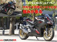 Honda CBR250RR ビミョーな立場になったダブルアール けれど4気筒ニンジャにない 強みがある