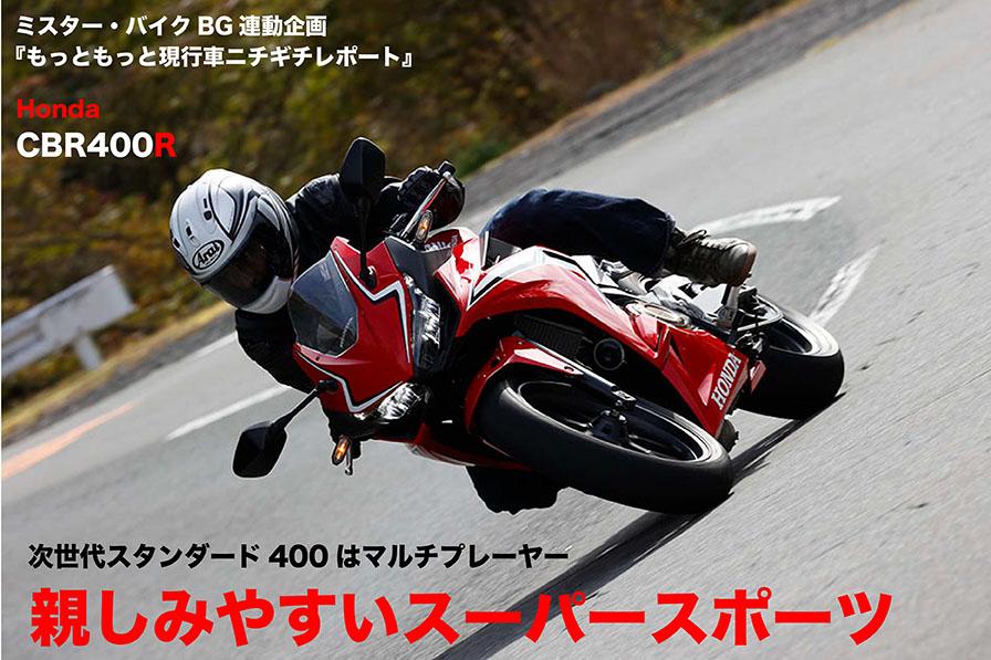 HONDA CBR400R 親しみやすいスーパースポーツ