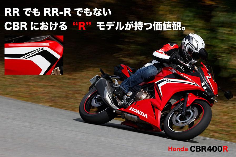 Honda CBR400R RRでもRR-Rでもない CBRにおける「R」モデルが持つ価値観。