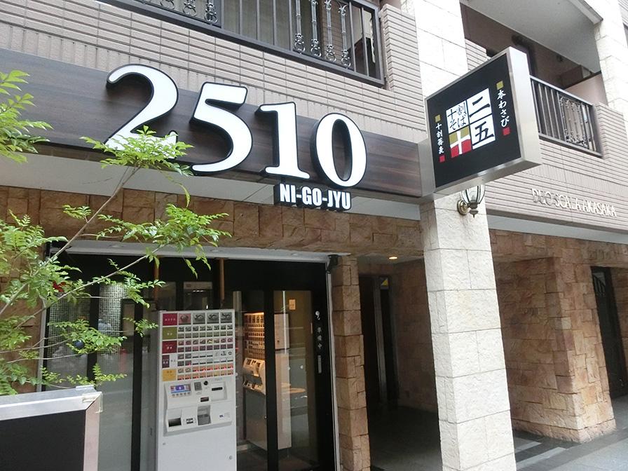 二五十赤坂店