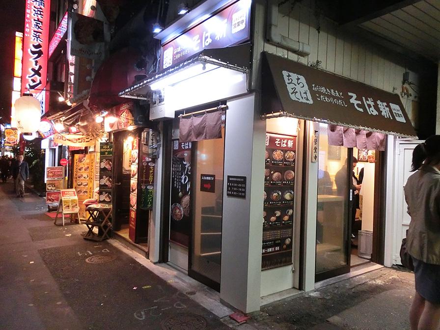 そば新御茶ノ水店