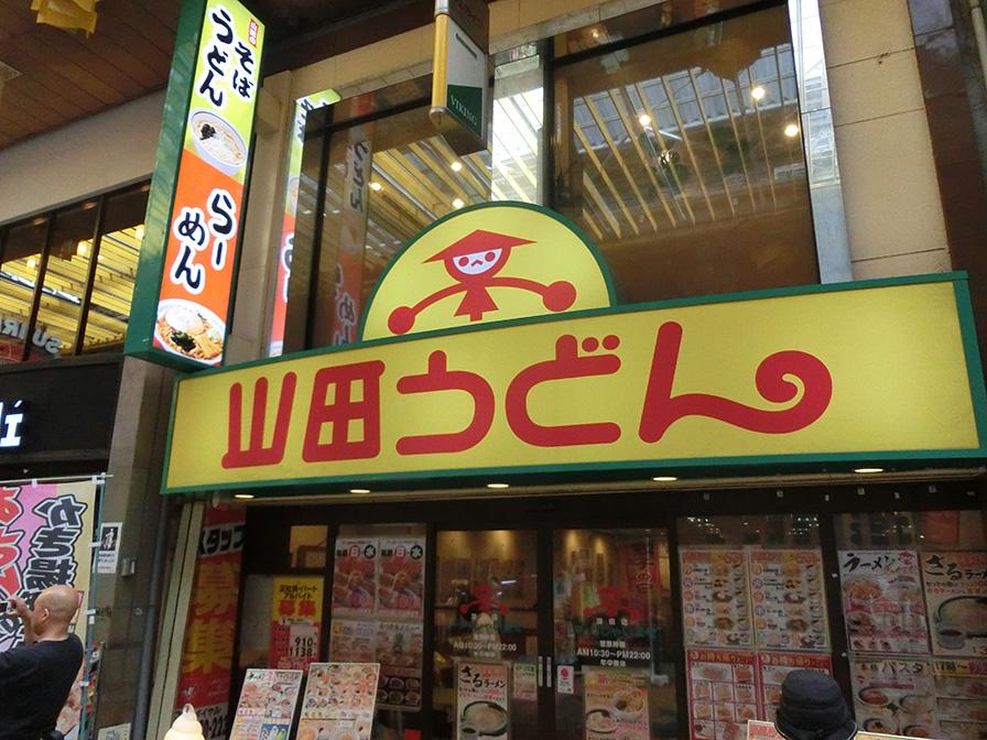 山田うどん蒲田店