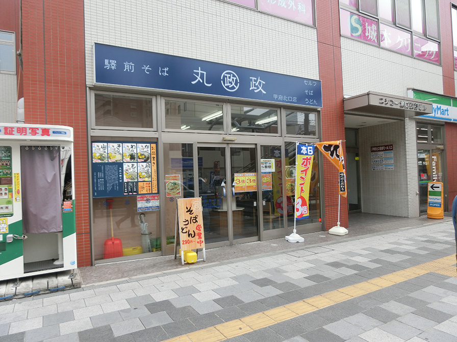丸政甲府駅南口店