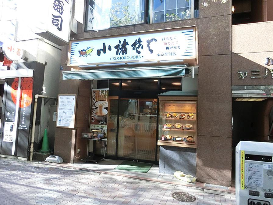 小諸そば東京駅前店