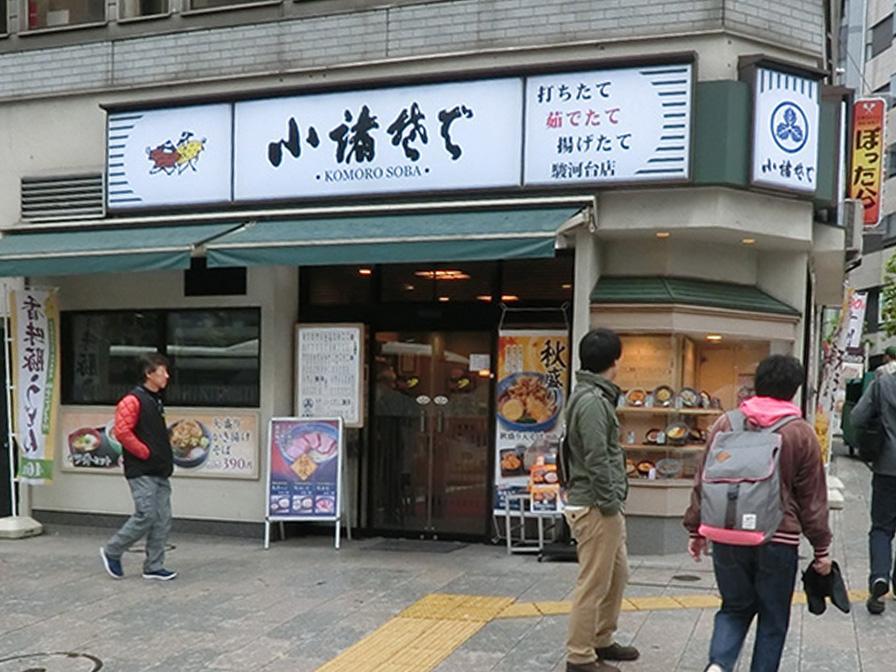 小諸そば 駿河台店