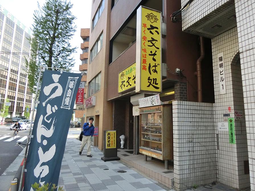 六文そば 浜松町1丁目店