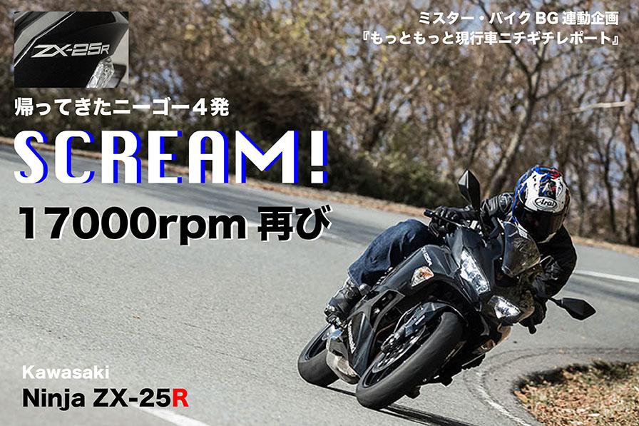 SCREAM! 17000rpm再び Kawasaki ZX-25R