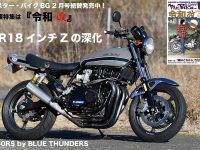 FR18インチZの深化 750RS by BLUE THUNDERS