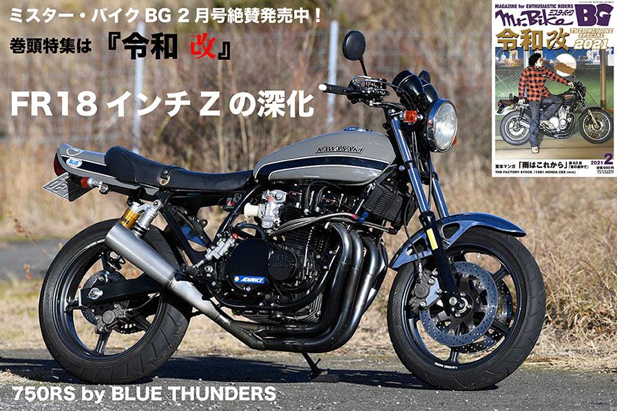 FR18インチZの深化 750RS by BLUE THUNDERS
