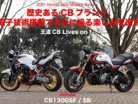 歴史あるCBブランド、CB1300シリーズ 電子技術搭載でさらに操る楽しみを追求
