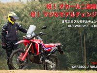 8年ぶりフルモデルチェンジ CRF250シリーズ試乗
