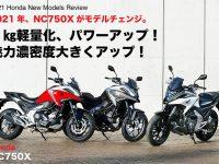 2021年、NC750Xがモデルチェンジ。 7㎏軽量化、パワーアップ! 魅力濃密度大きくアップ!