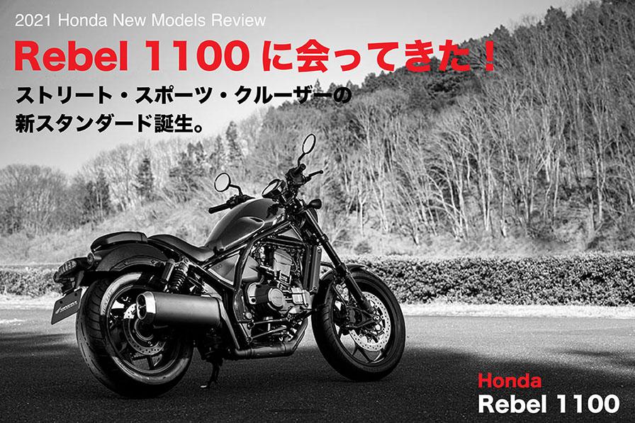 ストリート・スポーツ・クルーザーの 新スタンダード誕生。 Rebel 1100に会ってきた!ストリート・スポーツ・クルーザーの 新スタンダード誕生。 Rebel 1100に会ってきた!